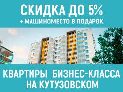ЖК «Свой» на Кутузовском Скидка до 5% и машиноместо в подарок